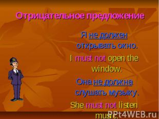 Отрицательное предложение Я не должен открывать окно. I must not open the window