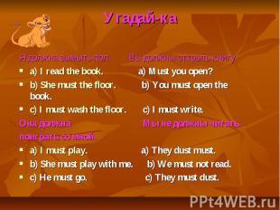 Угадай-ка Я должна вымыть пол. Вы должны открыть книгу. a) I read the book. a) M