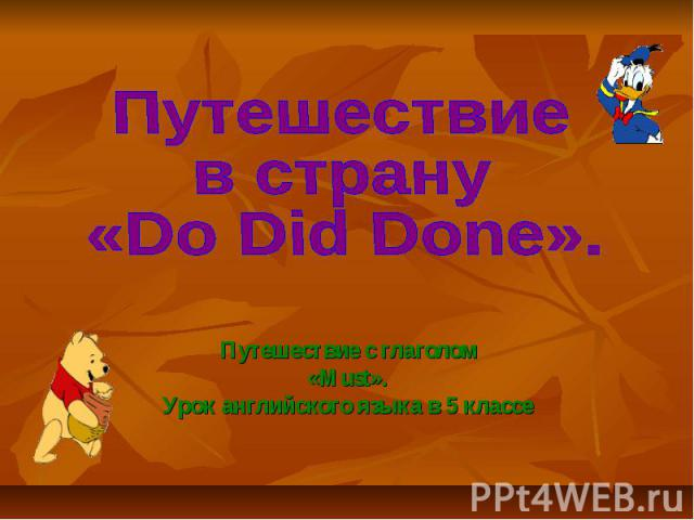 Путешествие в страну «Do Did Done». Путешествие с глаголом «Must». Урок английского языка в 5 классе