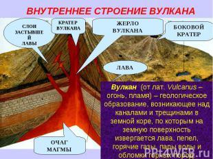 ВНУТРЕННЕЕ СТРОЕНИЕ ВУЛКАНА Вулкан (от лат. Vulcanus – огонь, пламя) – геологиче