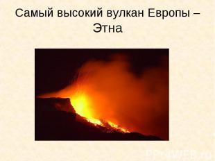 Самый высокий вулкан Европы – Этна