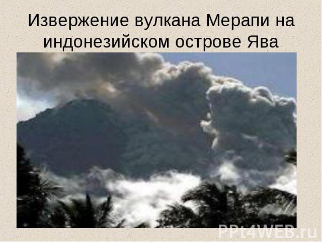 Извержение вулкана Мерапи на индонезийском острове Ява
