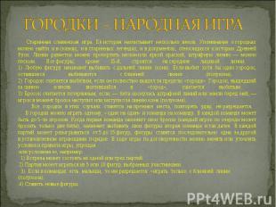 ГОРОДКИ – НАРОДНАЯ ИГРА Старинная славянская игра. Еёистория насчитывает нескол