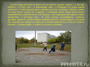 Кстати игры похожие на лапту есть во многих странах: крикет – в Англии, бейсбол