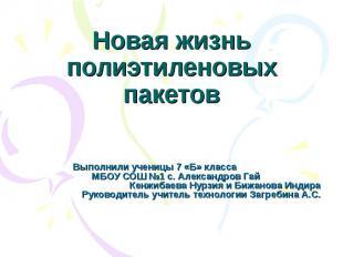 Новая жизнь полиэтиленовых пакетов Выполнили ученицы 7 «Б» класса МБОУ СОШ №1 с.
