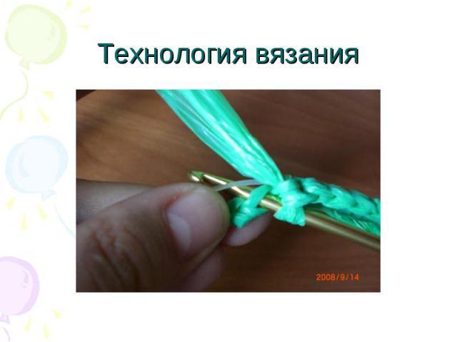 Технология вязания