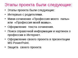Этапы проекта были следующие: Этапы проекта были следующие: Интервью с родителям