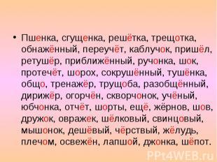 Буквы О и Ё после шипящих в разных частях слова Пшенка, сгущенка, решётка, трещо