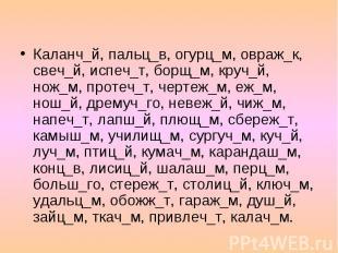 Буквы О и Ё после шипящих в окончании Каланч_й, пальц_в, огурц_м, овраж_к, свеч_