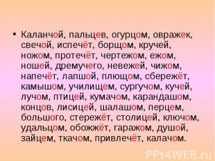 Буквы О и Ё после шипящих в окончании Каланчой, пальцев, огурцом, овражек, свечо