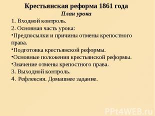 Крестьянская реформа 1861 года План урока 1. Входной контроль. 2. Основная часть
