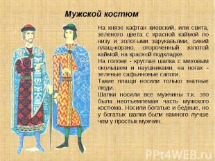 Мужской костюм На князе кафтан киевский, или свита, зеленого цвета с красной кай