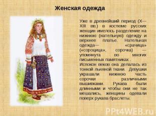Женская одежда Уже в древнейший период (X—XIII вв.) в костюме русских женщин име