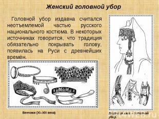 Женский головной убор Головной убор издавна считался неотъемлемой частью русског
