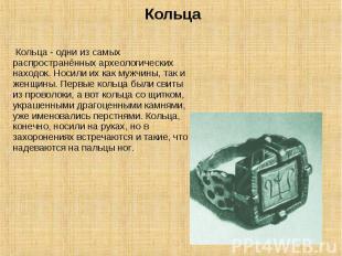 Кольца Кольца - одни из самых распространённых археологических находок. Носили и