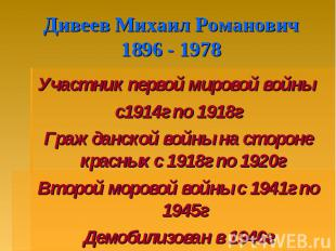 Дивеев Михаил Романович 1896 - 1978 Участник первой мировой войны с1914г по 1918