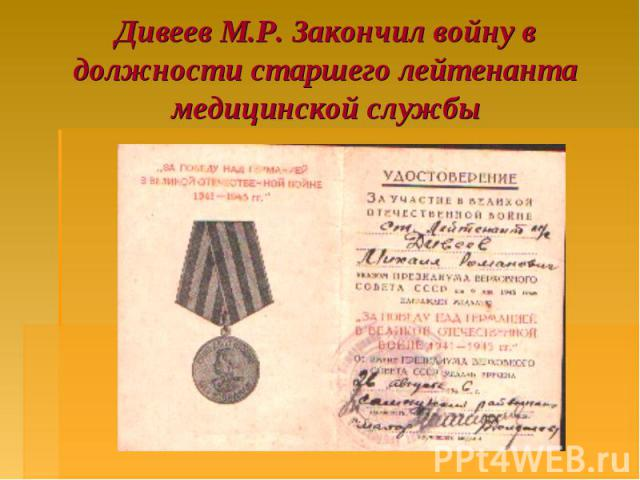 Дивеев М.Р. Закончил войну в должности старшего лейтенанта медицинской службы