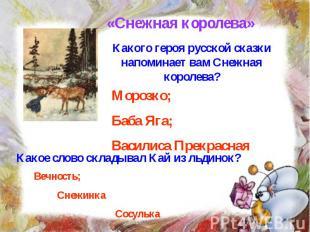 «Снежная королева» Какого героя русской сказки напоминает вам Снежная королева?