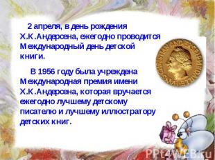 2 апреля, в день рождения Х.К.Андерсена, ежегодно проводится Международный день