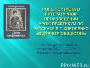 Роль портрета в литературном произведении Урок- практикум по рассказу В.Г. Корол
