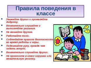 Правила поведения в классе Уважайте других и проявляйте доброту. Внимательно слу