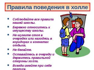 Правила поведения в холле Соблюдайте все правила нашей школы. Бережно относитесь