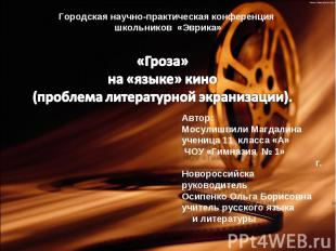 Городская научно-практическая конференция школьников «Эврика» «Гроза» на «языке»