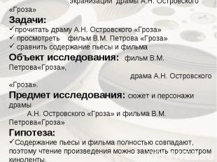 Цель работы: выявить проблемы литературной экранизации драмы А.Н. Островского «Г