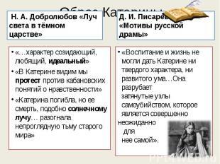 Образ Катерины Н. А. Добролюбов «Луч света в тёмном царстве» «…характер созидающ