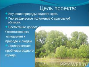 Цель проекта: Изучение природы родного края. Географическое положение Саратовско
