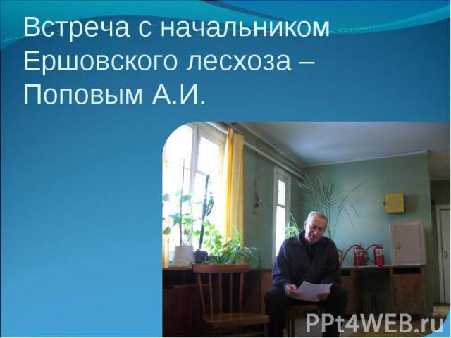 Встреча с начальником Ершовского лесхоза – Поповым А.И.