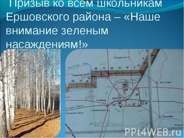 Призыв ко всем школьникам Ершовского района – «Наше внимание зеленым насаждениям!»