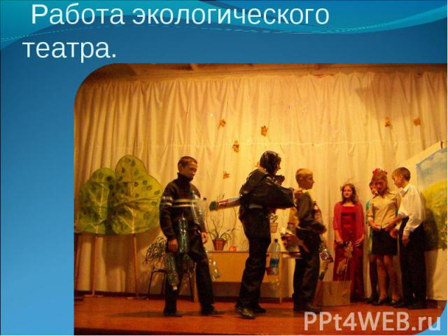 Работа экологического театра.