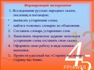 Формирующий эксперимент 1. Исследование русских народных сказок, пословиц и пого