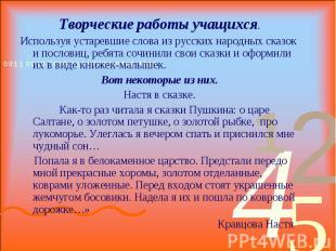 Творческие работы учащихся. Используя устаревшие слова из русских народных сказо