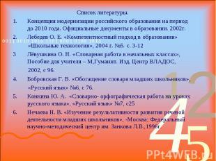 Список литературы. Концепция модернизации российского образования на период до 2
