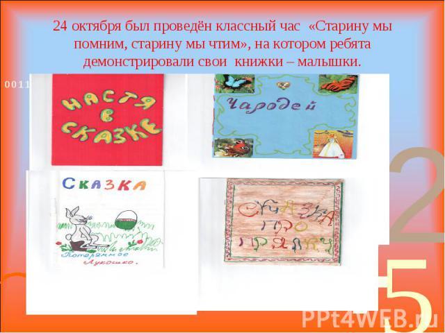 24 октября был проведён классный час «Старину мы помним, старину мы чтим», на котором ребята демонстрировали свои книжки – малышки.