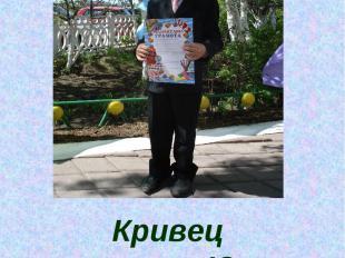 Ученик 1 «Б» класса ГУ «Гимназия №9 пос.Осакаровка»
