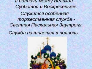 Начало праздника Праздник начинается Христовым Воскресением, вполночь между Вел