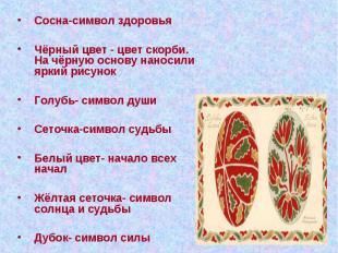 Значение символов, используемых при росписи яицСосна-символ здоровья Чёрный цвет