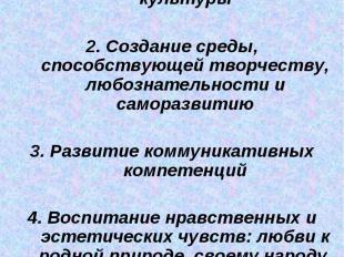 Задачи проекта: Приобщение к истокам русской культуры 2. Создание среды, способс