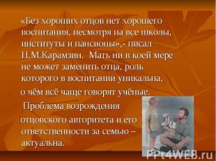 «Без хороших отцов нет хорошего воспитания, несмотря на все школы, институты и п