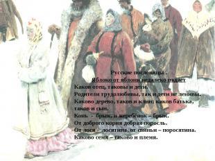 Русские пословицы . Яблоко от яблони недалеко падает Каков отец, таковы и дети.