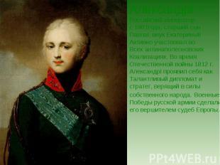 АлександрI – Российский император с 1801года, старший сын ПавлаI, внук Екатерины