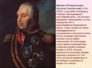Михаил Илларионович Кутузов-Смоленский (1745-1813гг.)- русский полководец, Генер