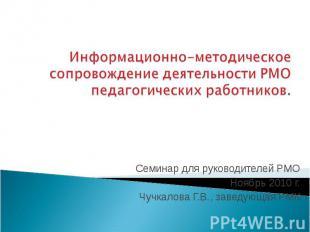 Информационно-методическое сопровождение деятельности РМО педагогических работни