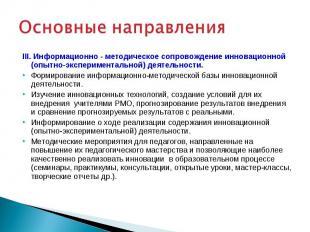 Основные направления III. Информационно - методическое сопровождение инновационн