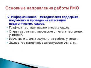 Основные направления работы РМО IV. Информационно – методическая поддержка подго