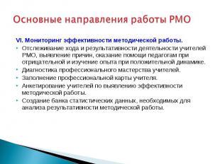 Основные направления работы РМО VI. Мониторинг эффективности методической работы
