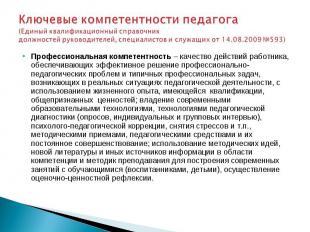 Ключевые компетентности педагога (Единый квалификационный справочник должностей